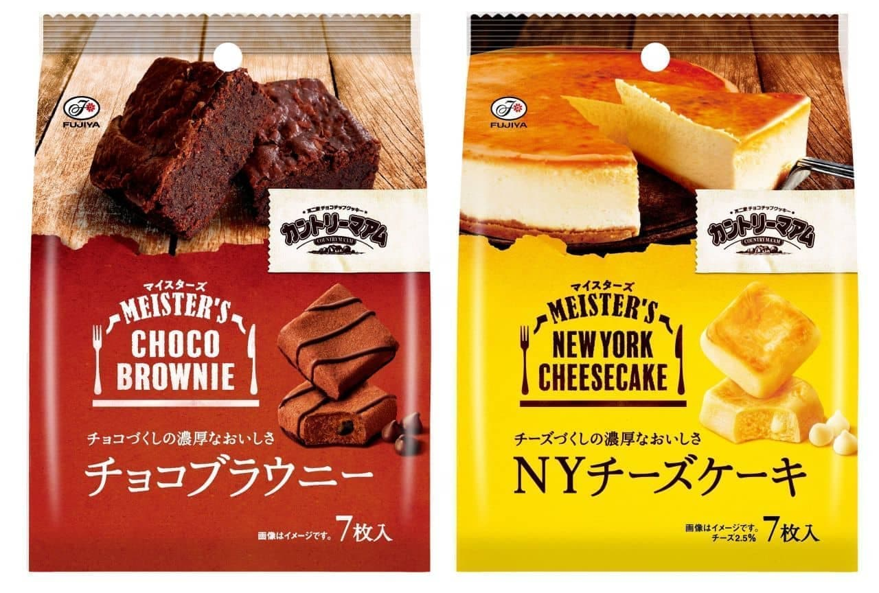 カントリーマアムマイスターズ(チョコブラウニー/NYチーズケーキ)