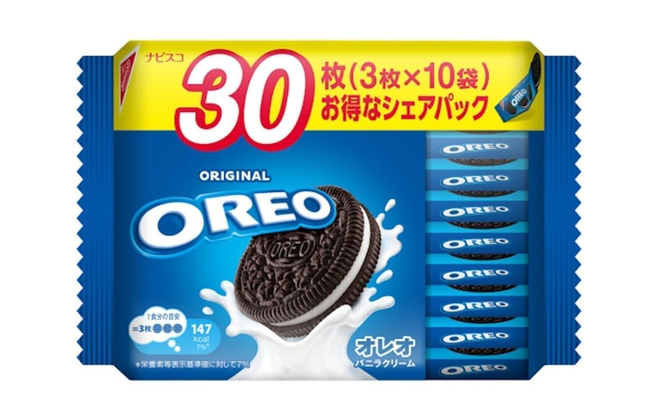 「オレオ ファミリーパック バニラクリーム」30枚入りのお得なシェアパック