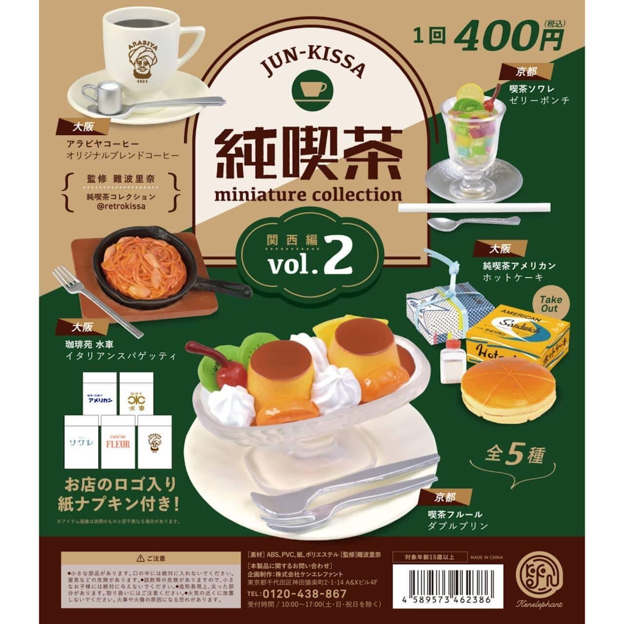 ケンエレファント「純喫茶 ミニチュアコレクション vol.2」