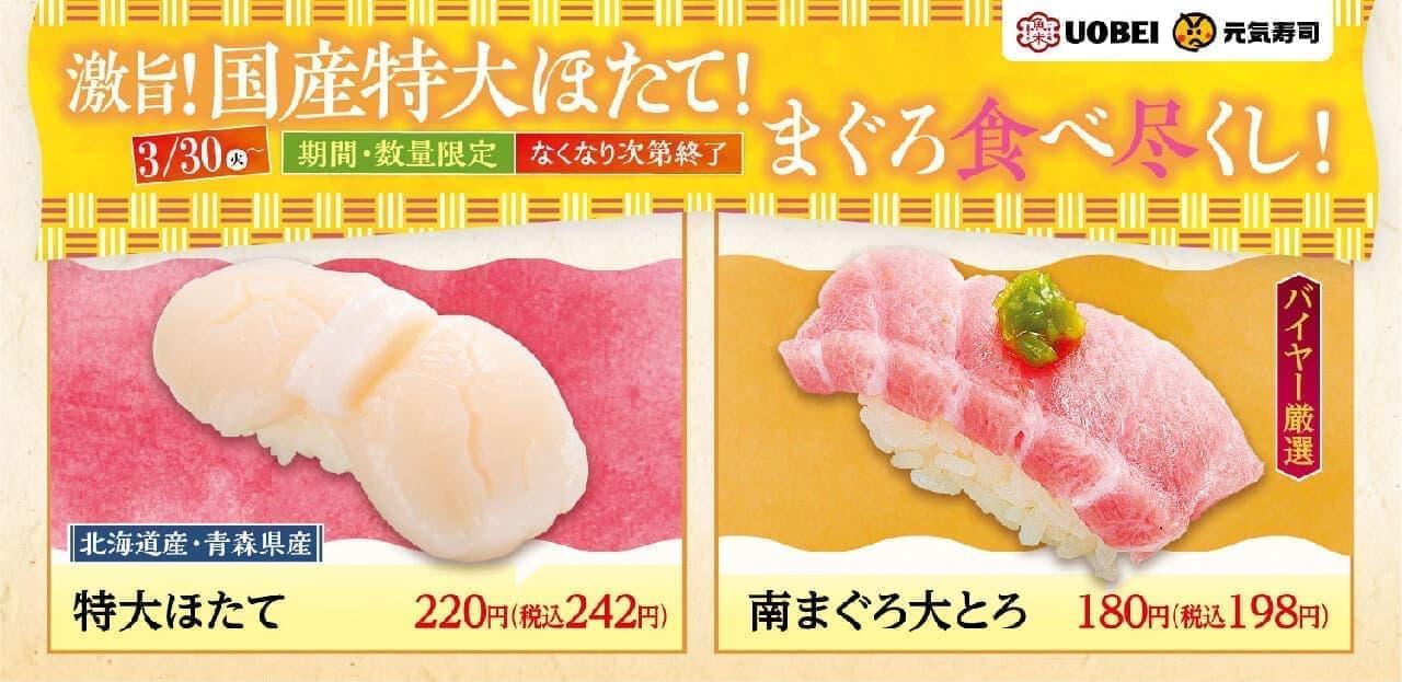 元気寿司「激旨!国産特大ほたて!まぐろ食べ尽くし!」フェア