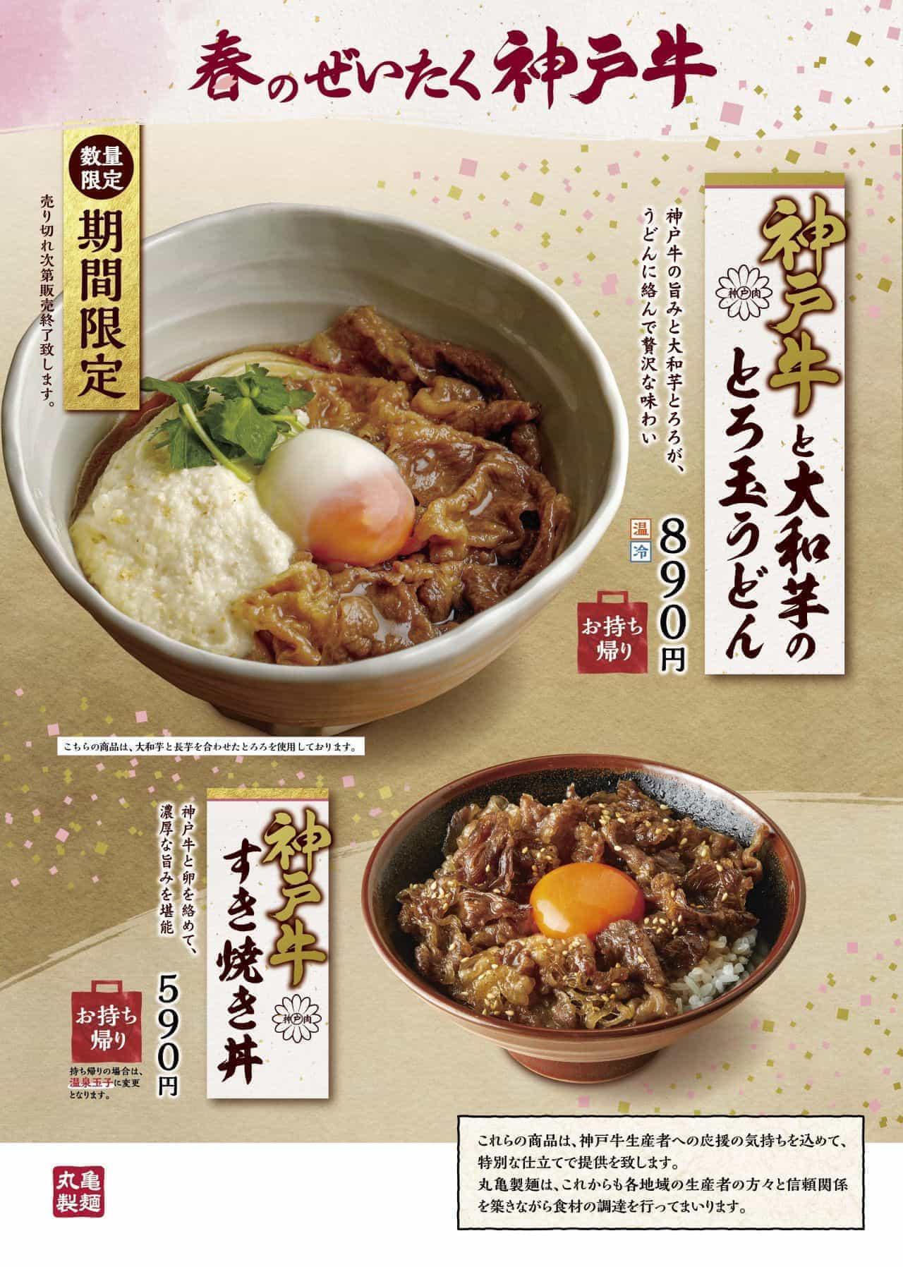 丸亀製麺「神戸牛と大和芋のとろ玉うどん」「神戸牛すき焼き丼」