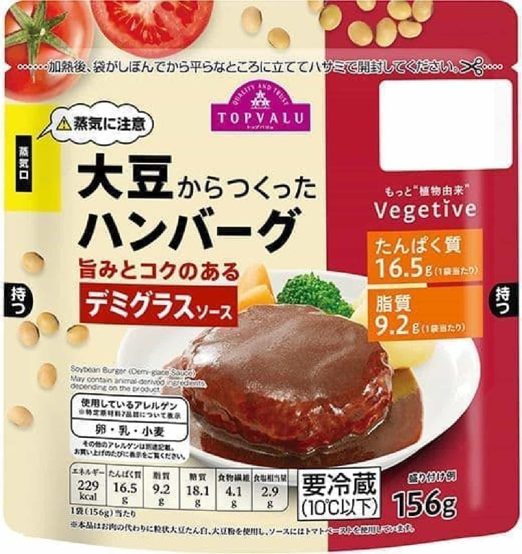 イオン「大豆からつくったハンバーグ」