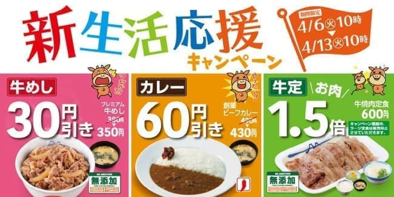 松屋 牛めし&カレー値下げ「新生活応援キャンペーン」