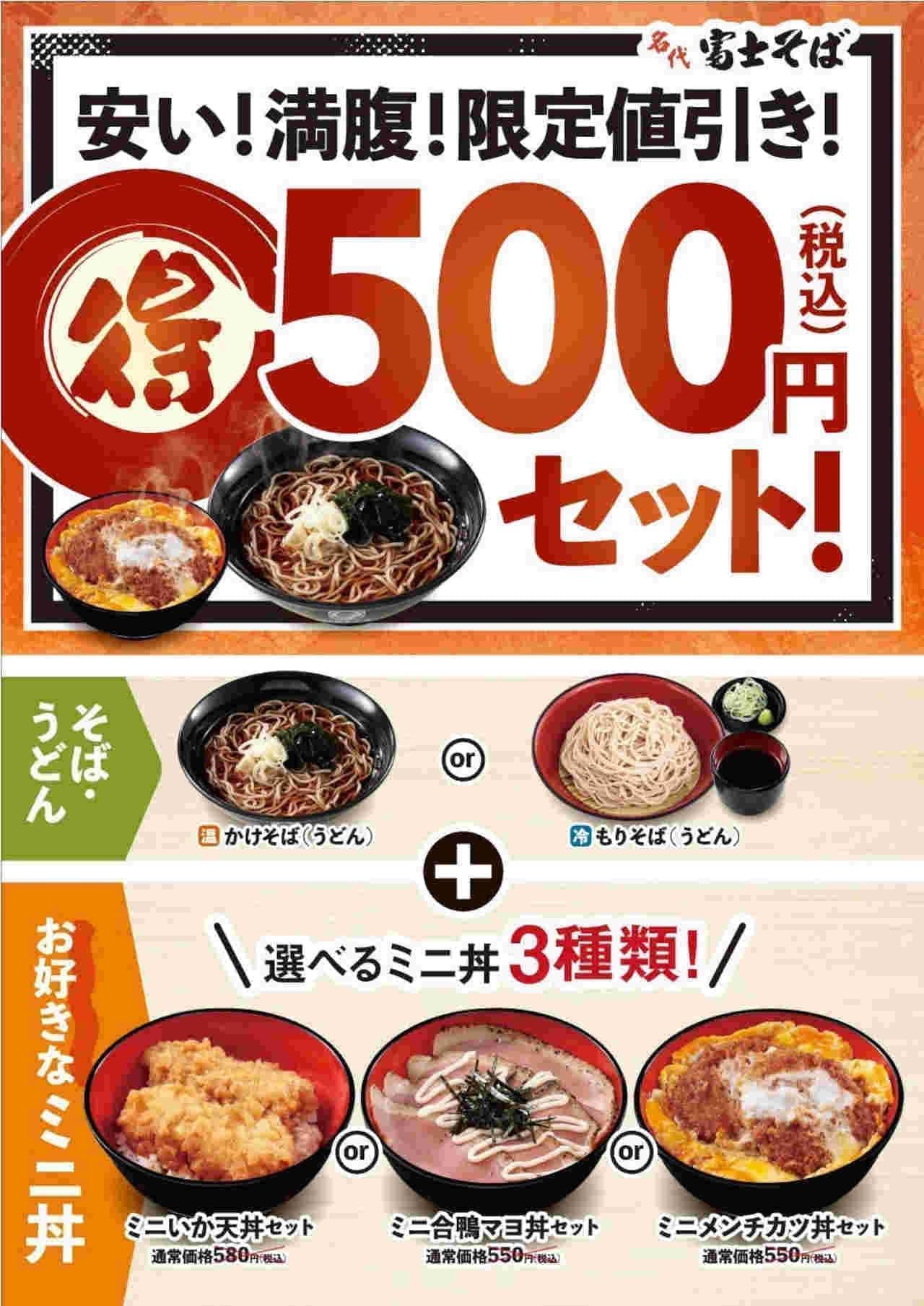 富士そば「ミニいか天丼セット」など500円