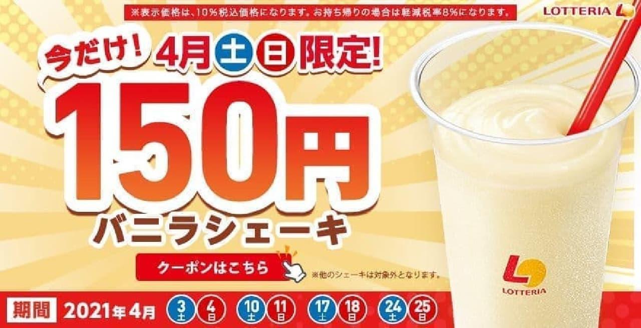 ロッテリア「今だけ!4月土日限定!150円バニラシェーキ」