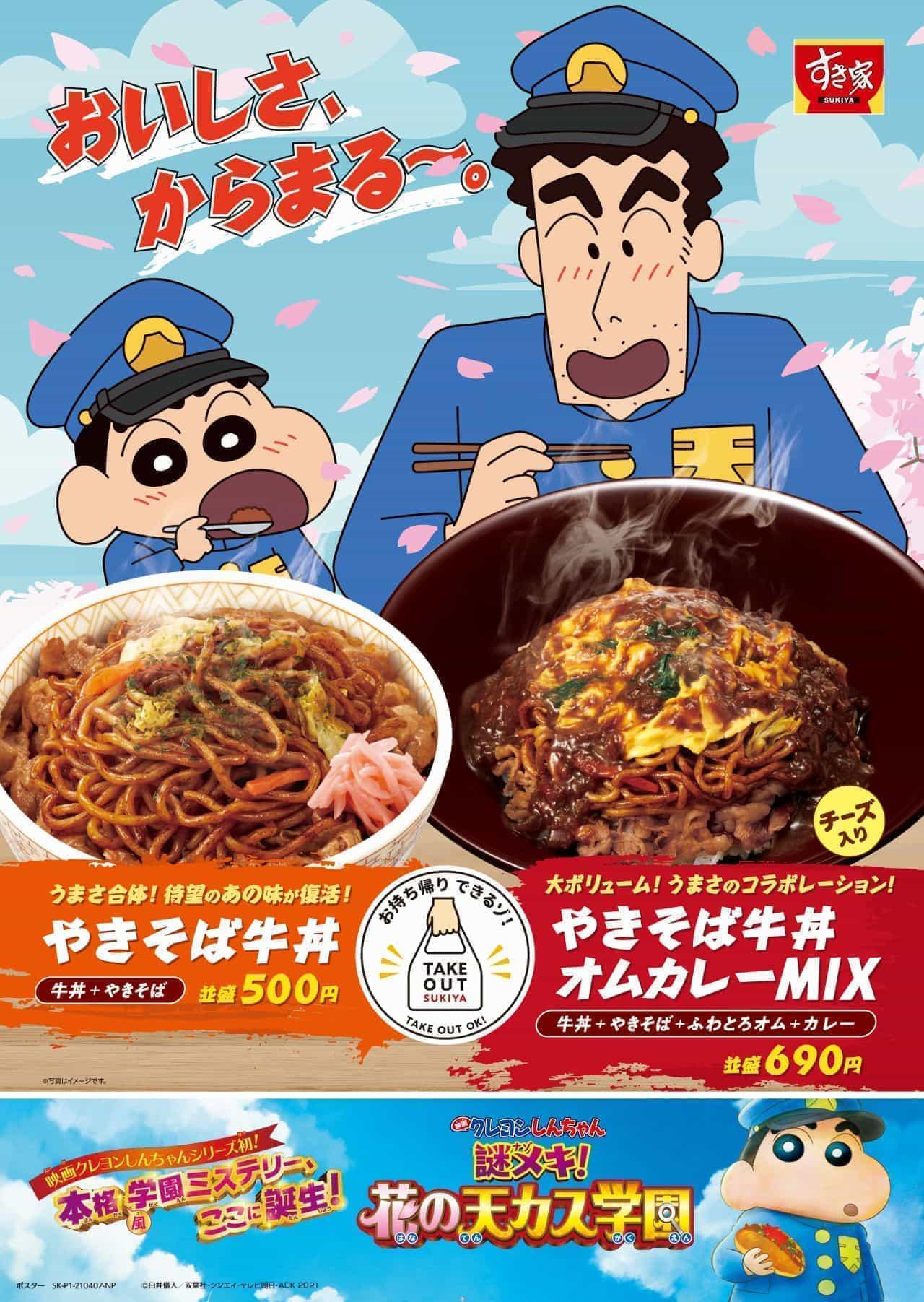 すき家「やきそば牛丼」「やきそば牛丼オムカレーMIX」映画クレヨンしんちゃん公開記念