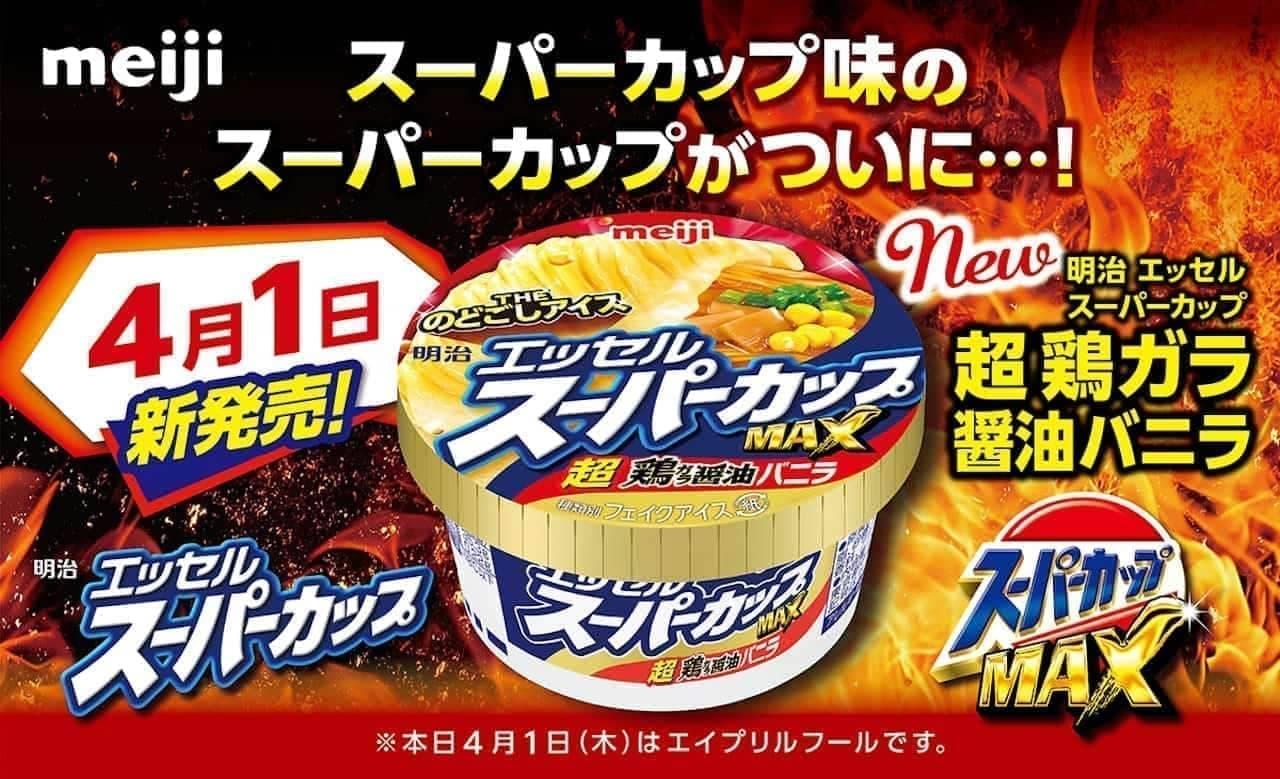 明治 エッセル スーパーカップ「超鶏ガラ醤油バニラ」