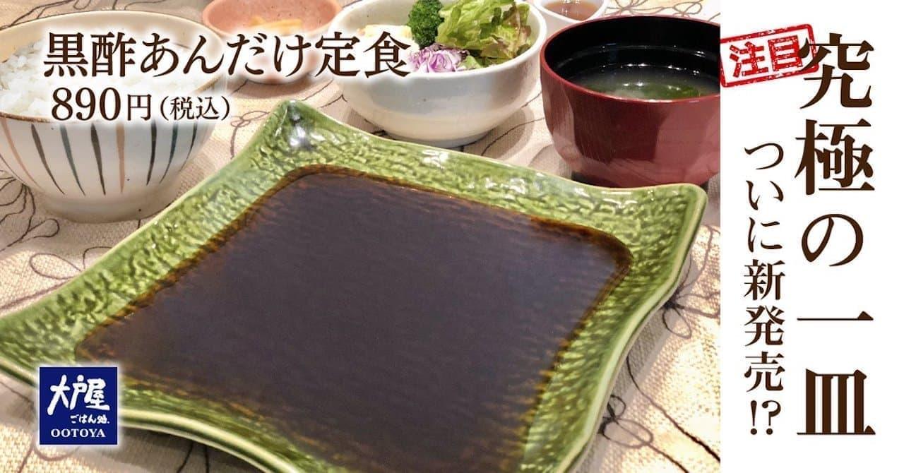 大戸屋「黒酢あんだけ定食」