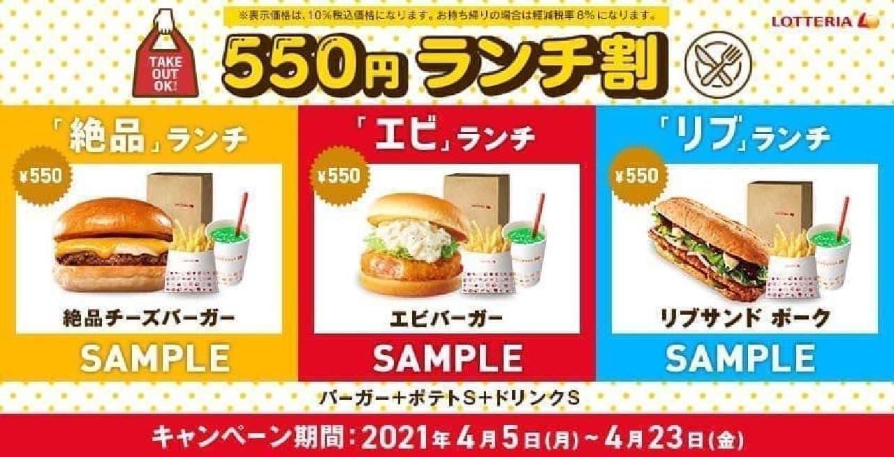 ロッテリア「550円 ランチ割」