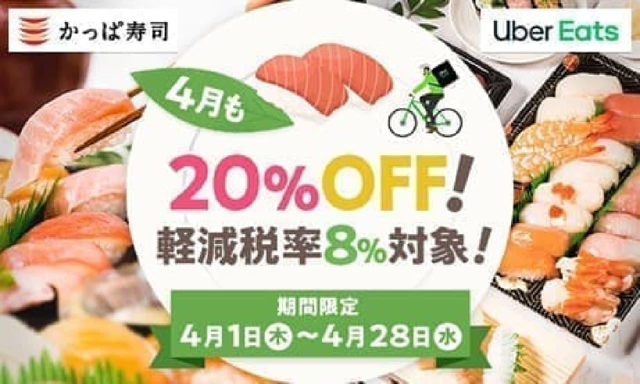 かっぱ寿司 Uber Eats20%OFFキャンペーン
