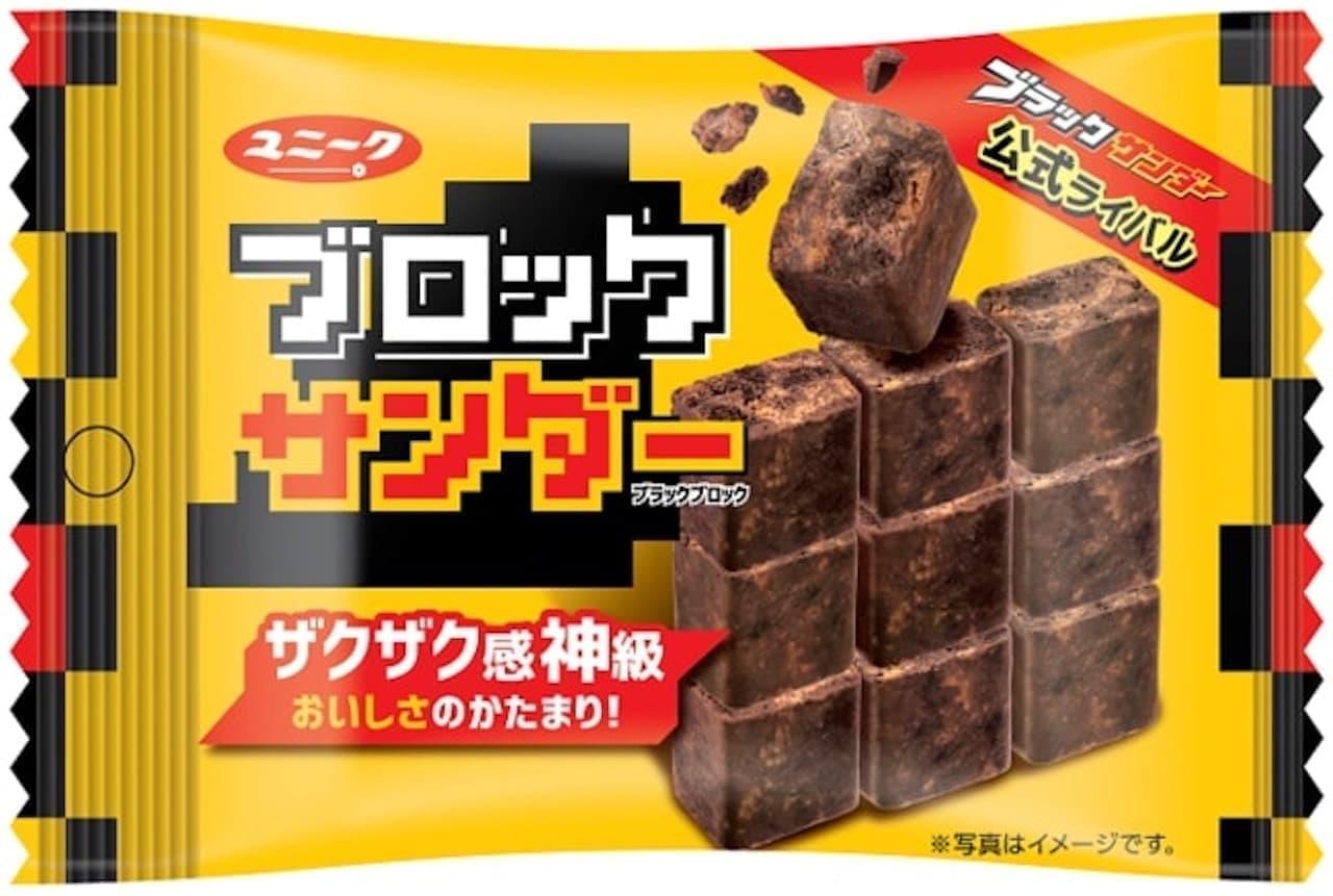 有楽製菓「ブロックサンダー」