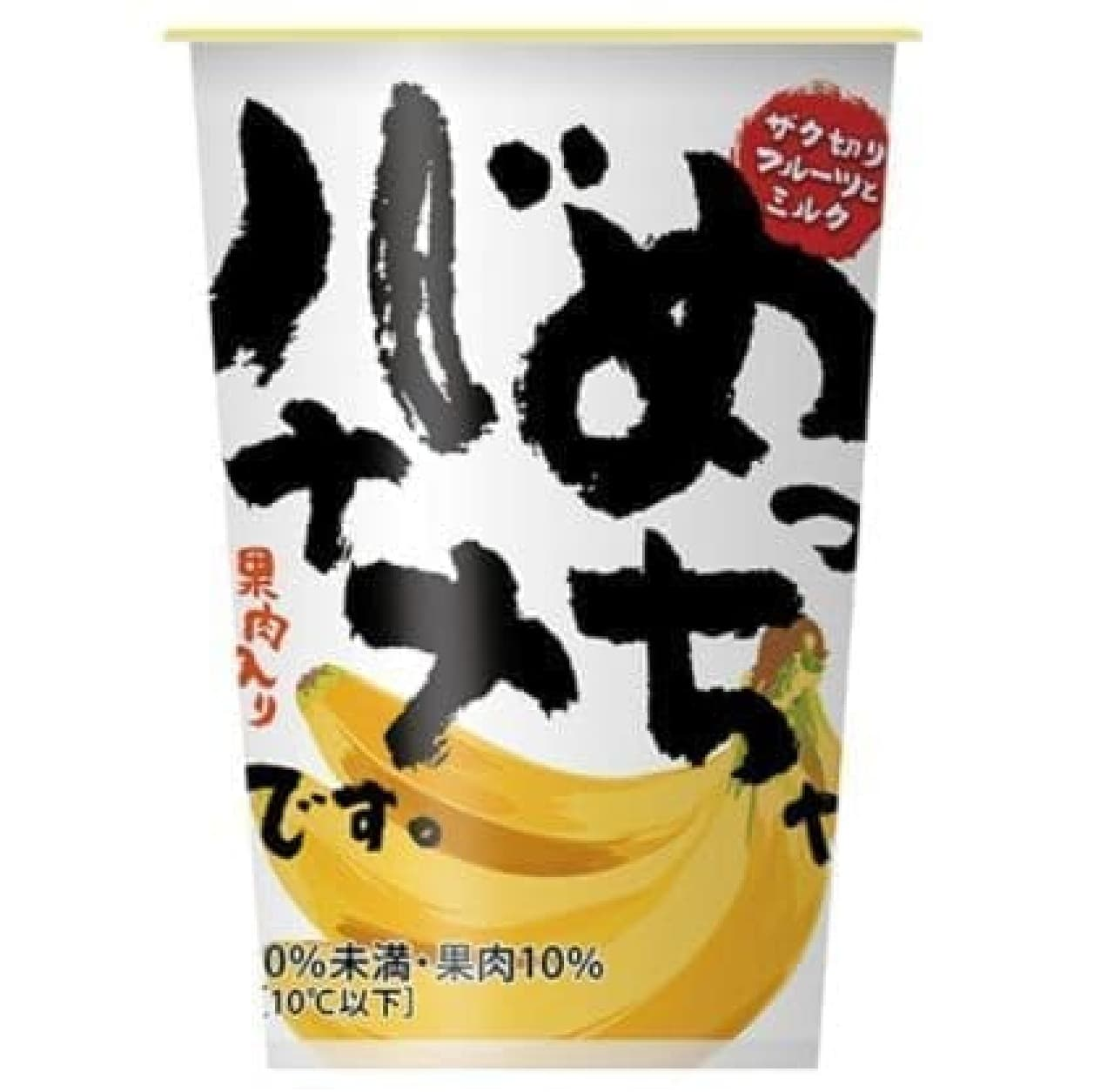 ファミリーマート「めっちゃバナナです。」
