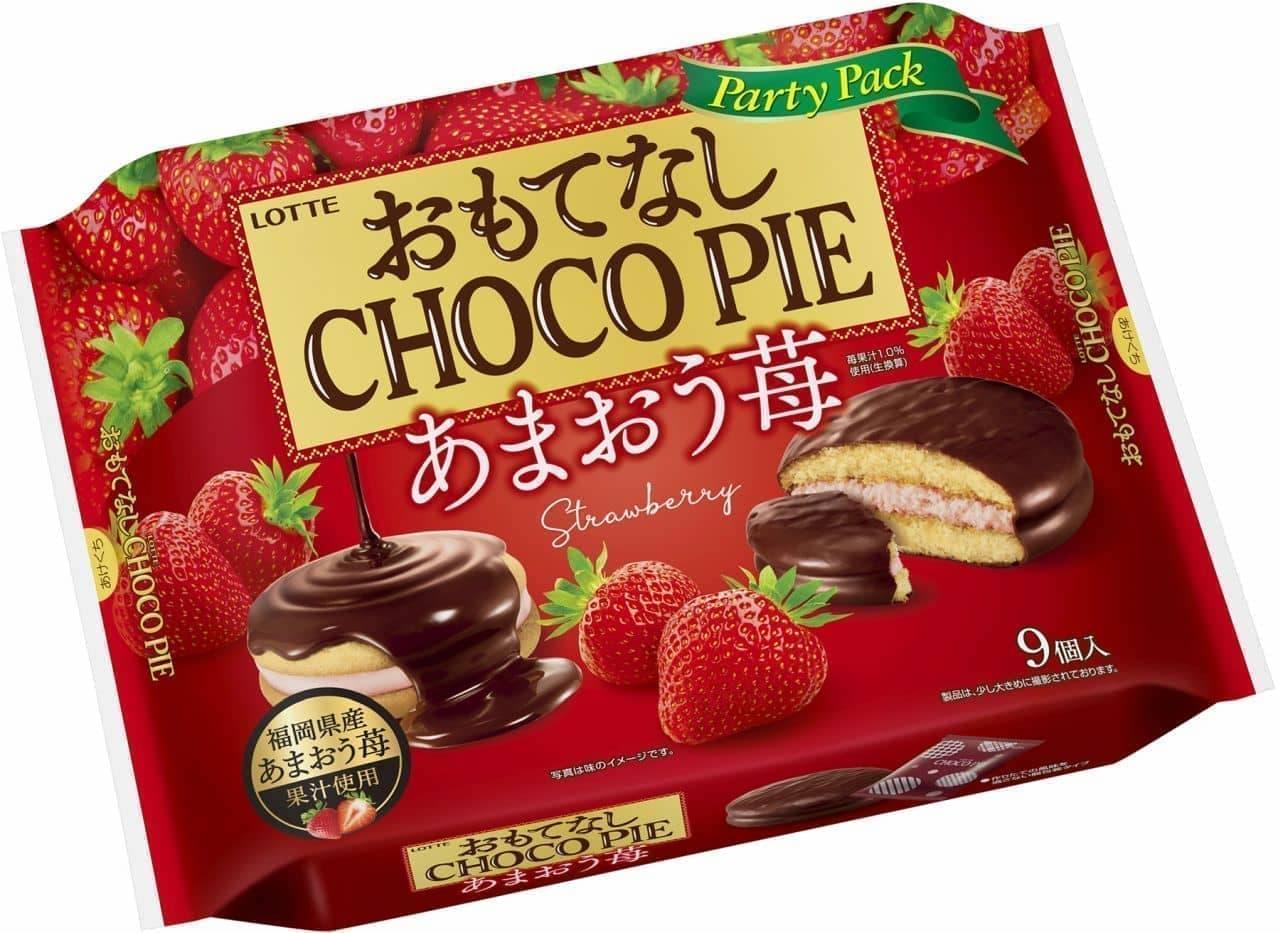 ロッテ「「おもてなしチョコパイパーティーパック<あまおう苺>」」