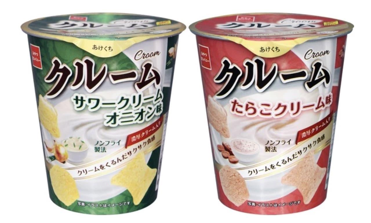 「クルーム(サワークリームオニオン味/たらこクリーム味)」新感覚クリームinスナック菓子
