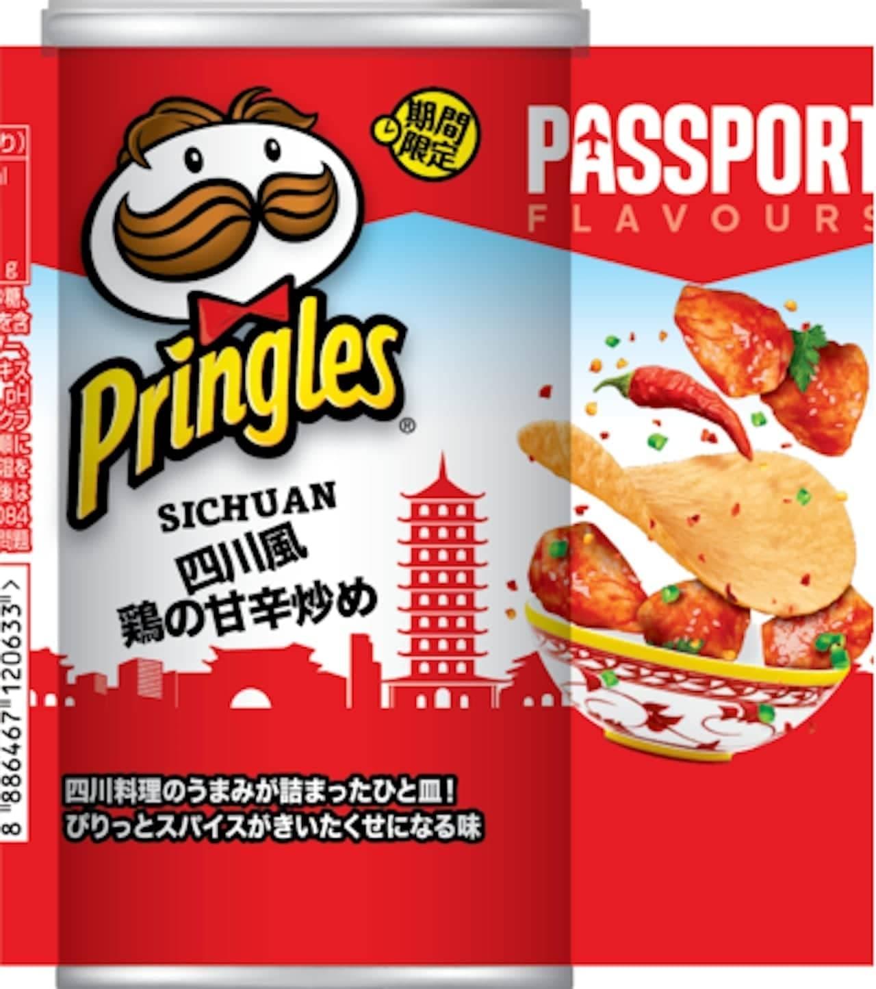 パスポートフレーバーズ「プリングルズ SICHUAN 四川風 鶏の甘辛炒め」