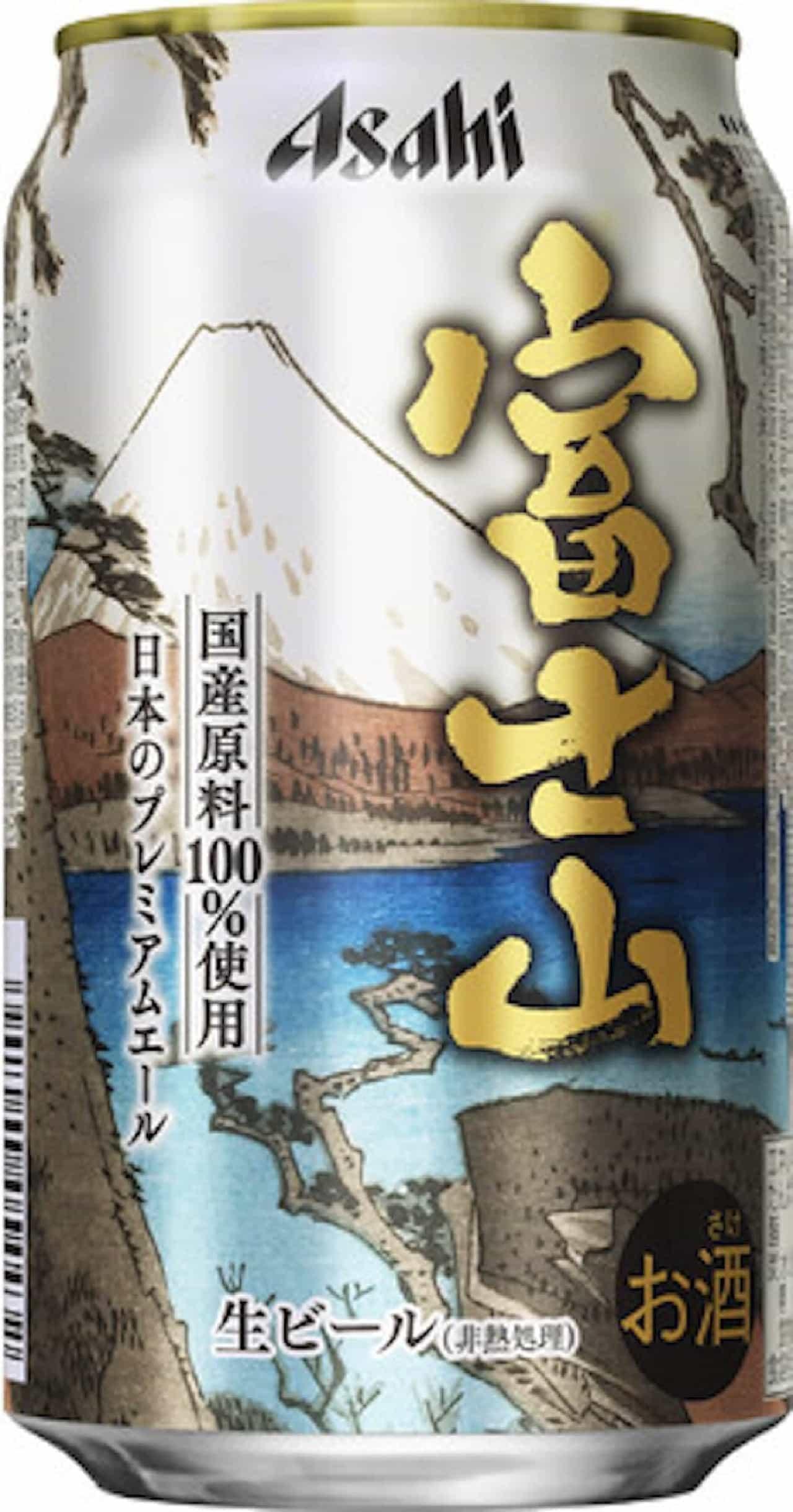 特別限定醸造「アサヒ富士山」まろやかな口あたり