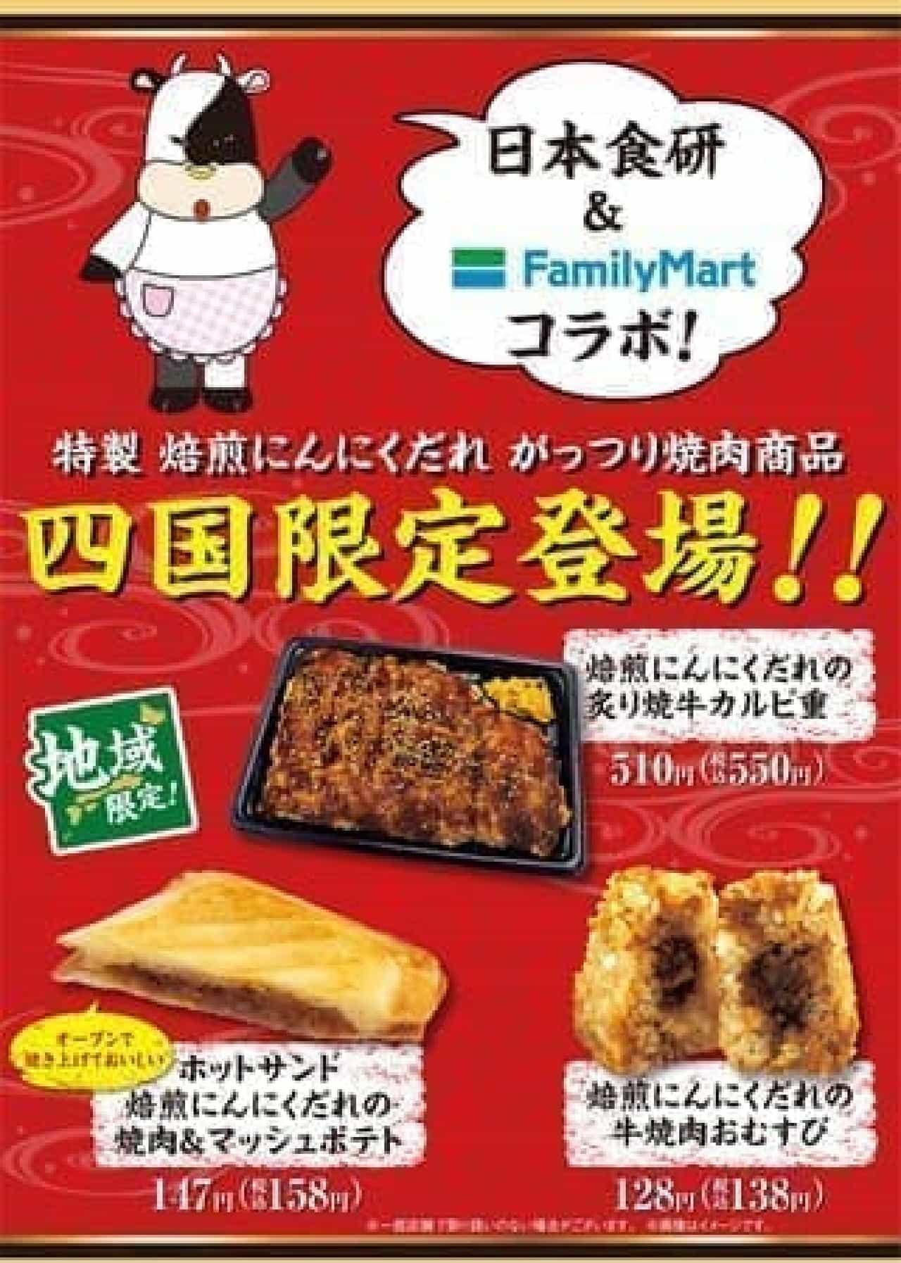 四国地域のファミリーマート 日本食研とのコラボレーション商品