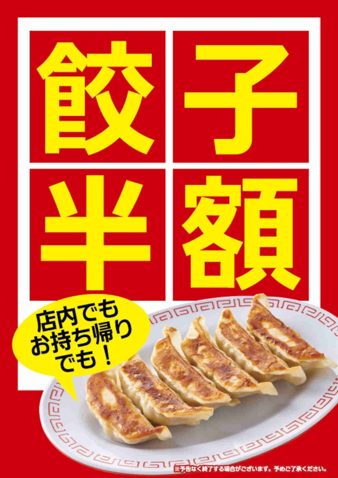 魁力屋で「餃子半額」キャンペーン5日間限定