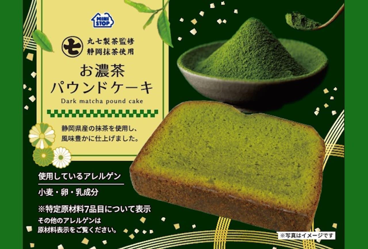 ミニストップ「 お濃茶パウンドケーキ」