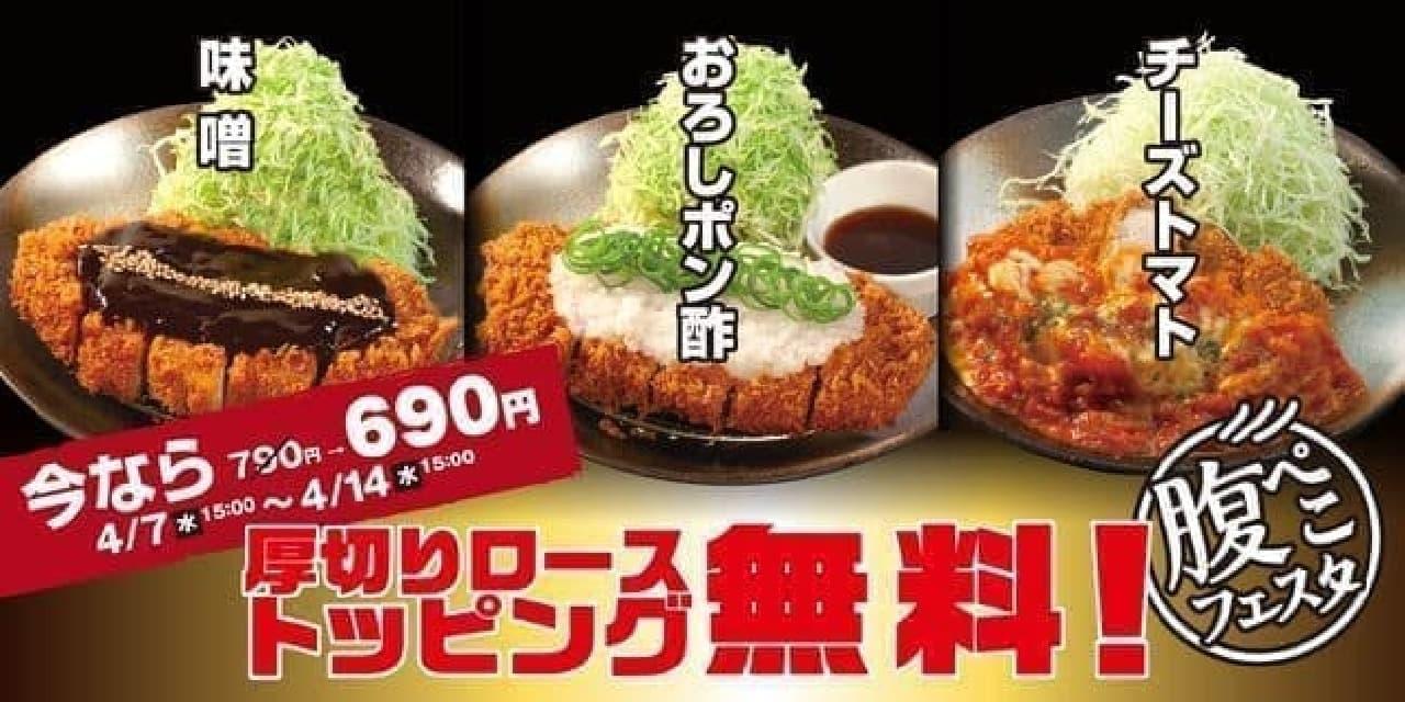松のや 腹ぺこフェスタ「厚切りローストッピング無料」