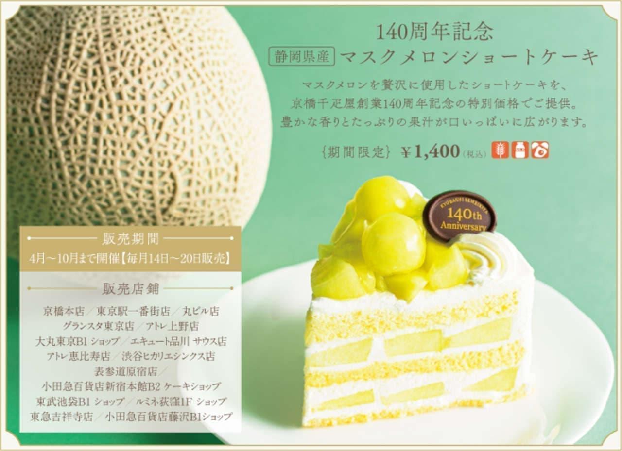 京橋千疋屋「140周年記念 マスクメロンショートケーキ」