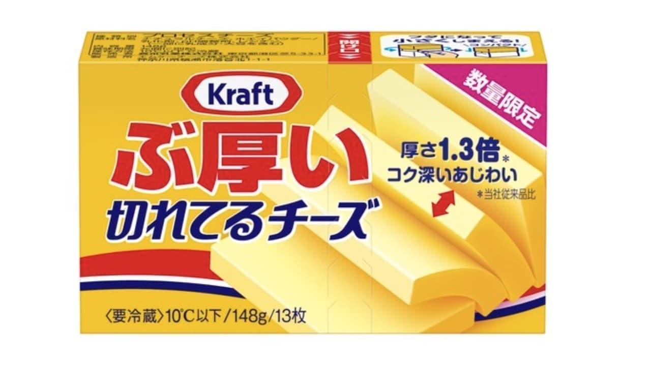 森永乳業「クラフト ぶ厚い切れてるチーズ」数量限定