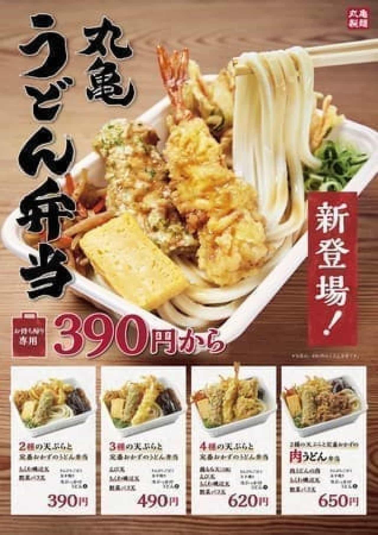 丸亀製麺「丸亀うどん弁当」