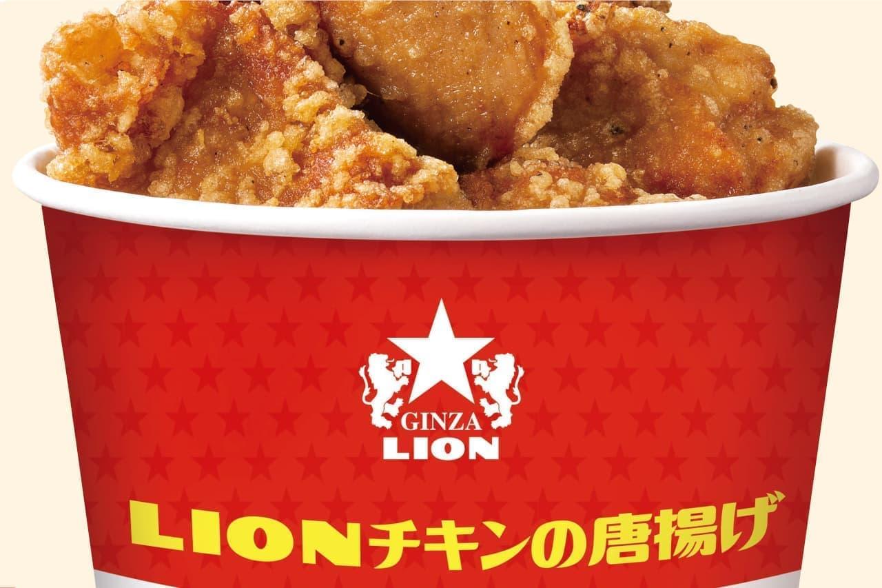 銀座ライオン「LIONチキンの唐揚げ」
