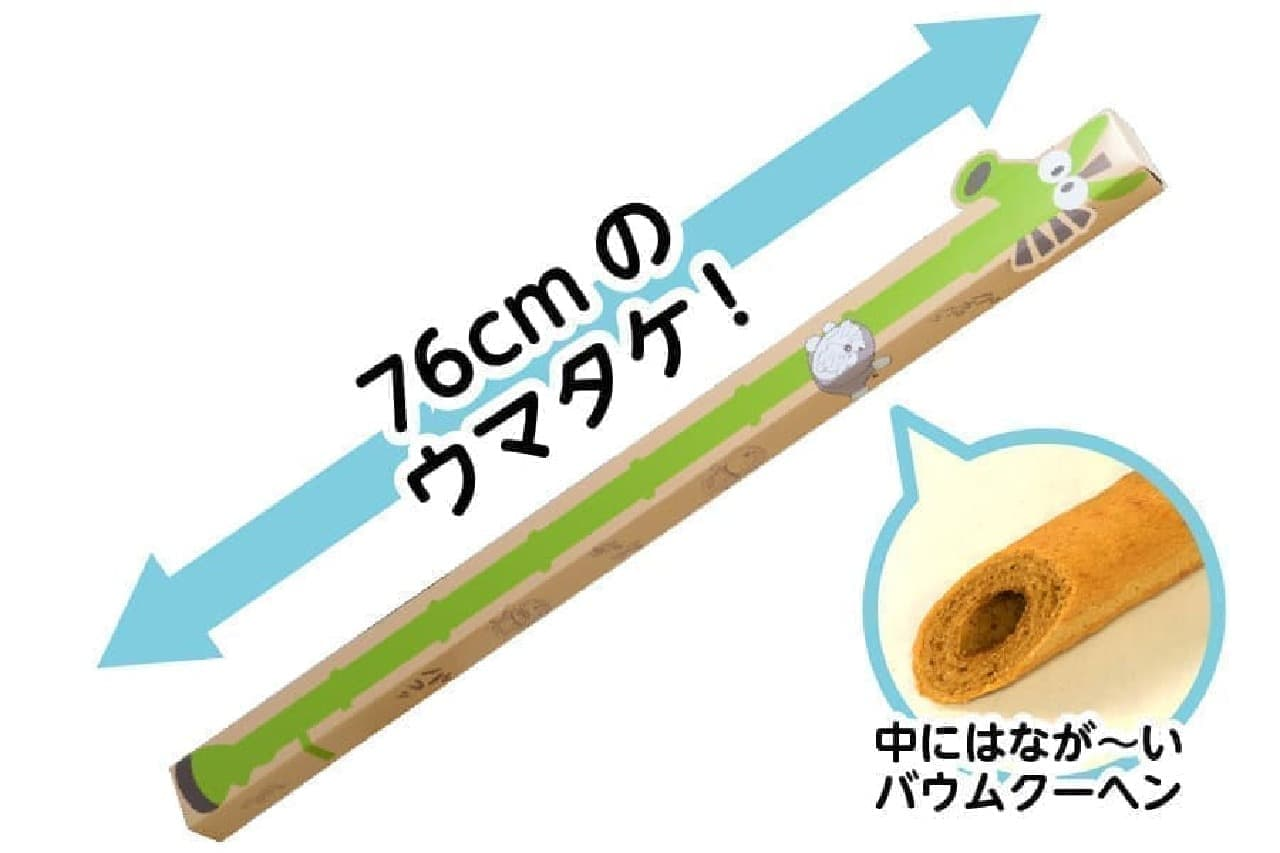 藤子・F・不二雄ミュージアム「ウマタケロングバウム」