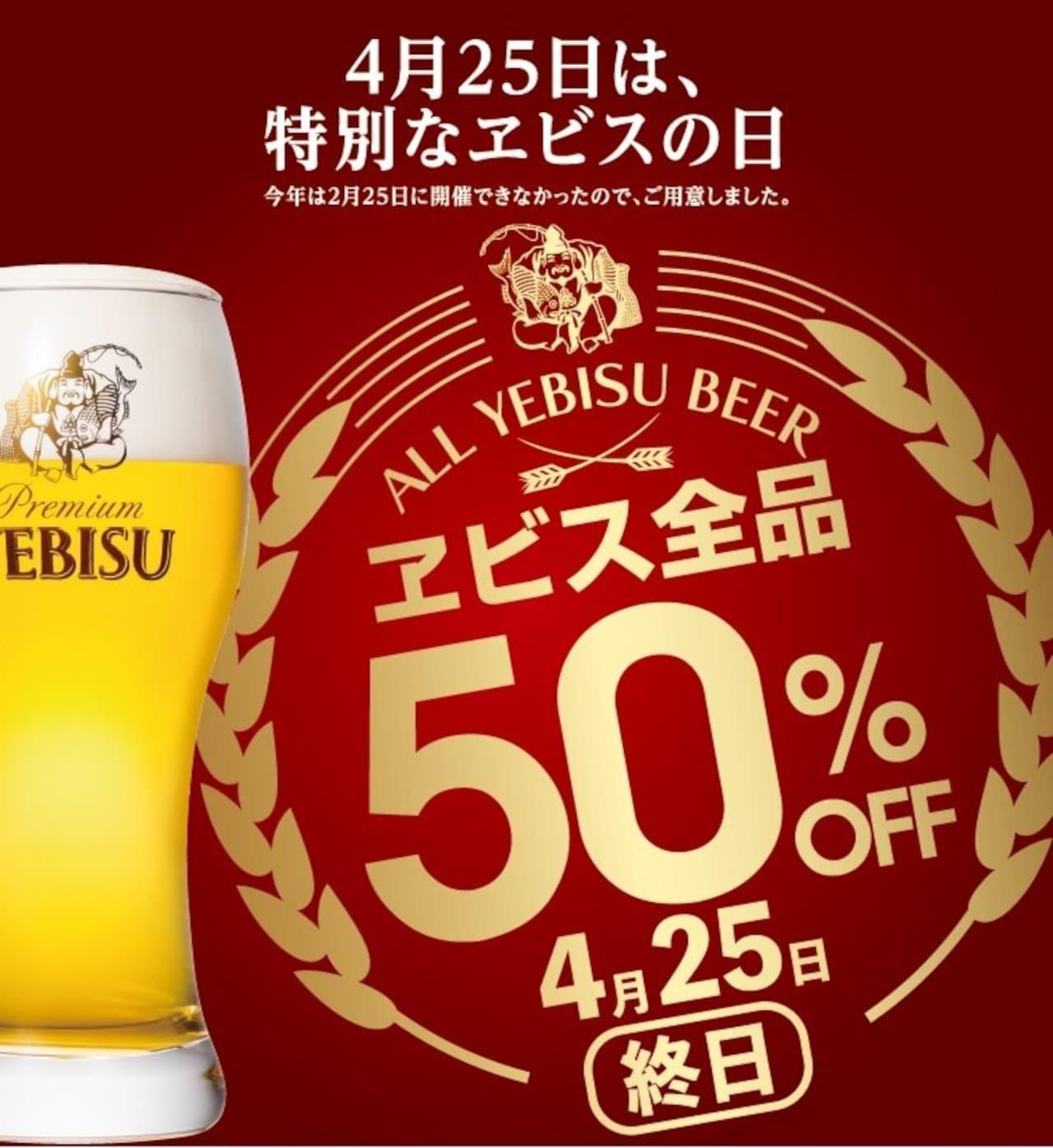 ヱビスバー「ヱビス生ビール」半額イベント