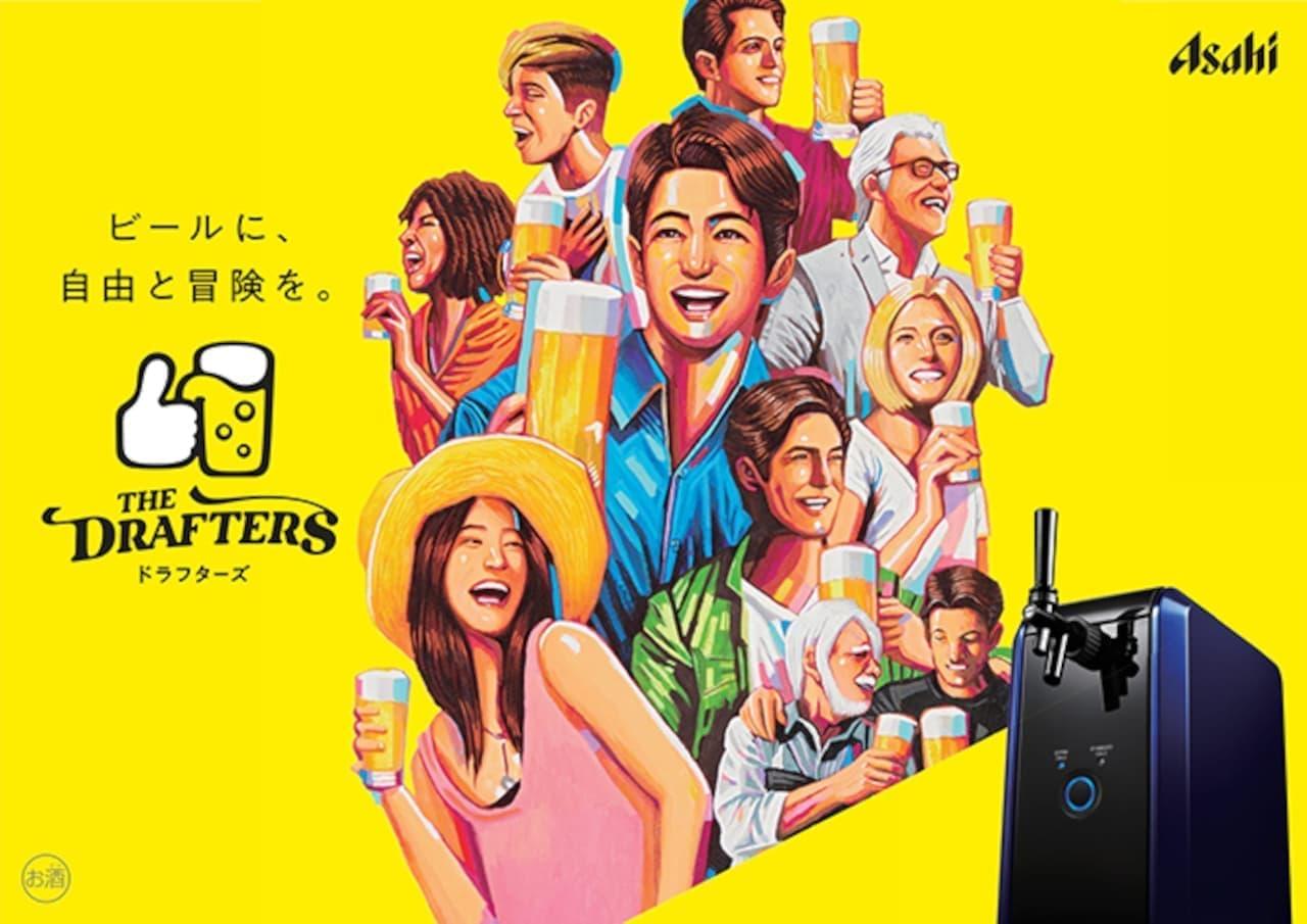 家庭用生ビールサービス「THE DRAFTERS(ドラフターズ)」