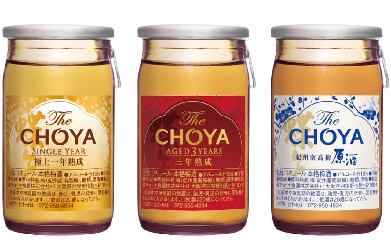 チョーヤ梅酒「The CHOYA #利き梅酒セット」