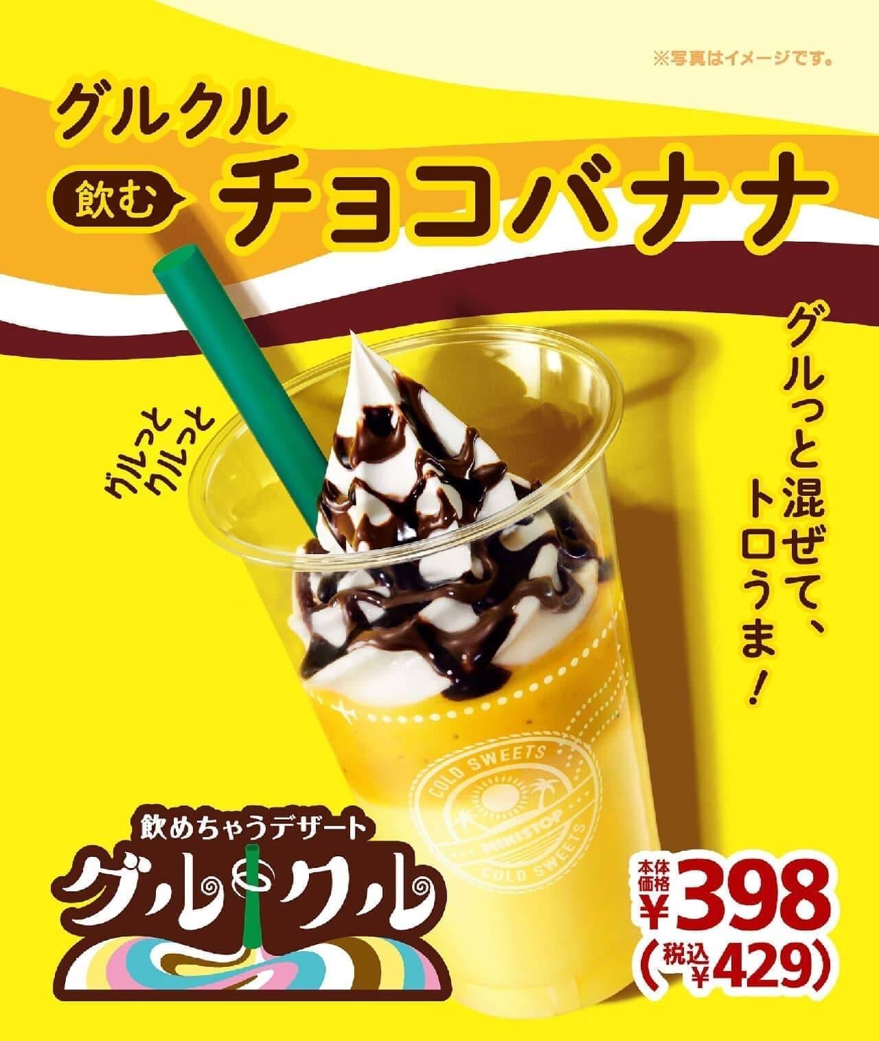 ミニストップ 混ぜて飲む新デザート「グルクル」チョコバナナ・いちご杏仁の2フレーバー
