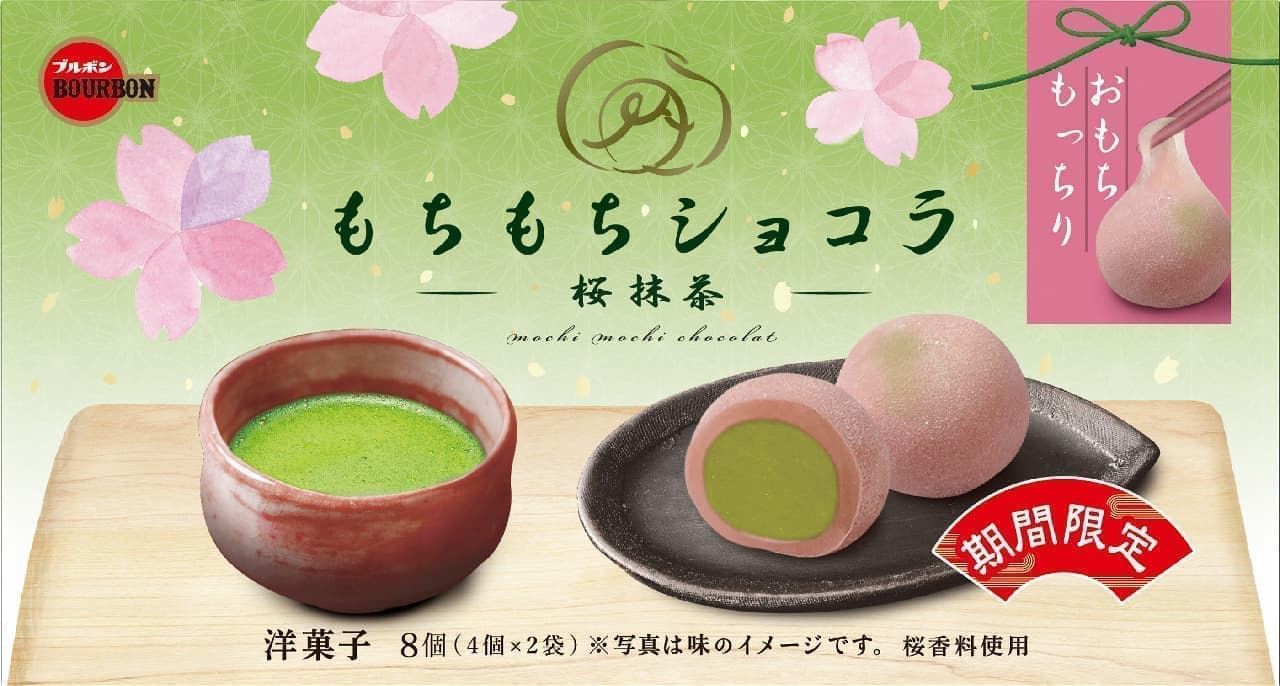 ブルボン「もちもちショコラ桜抹茶」