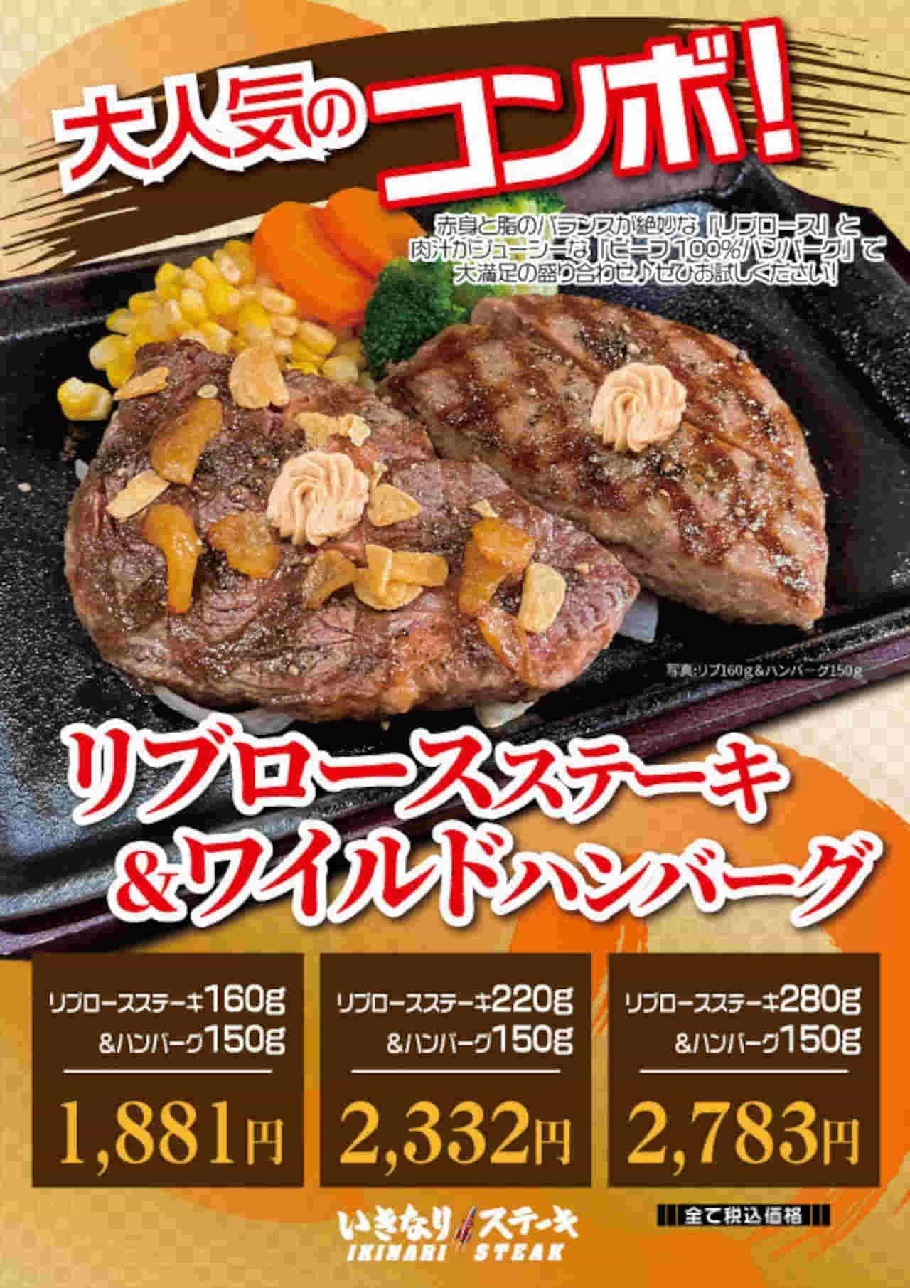 いきなり!ステーキ「リブロースステーキ&ハンバーグコンボ」