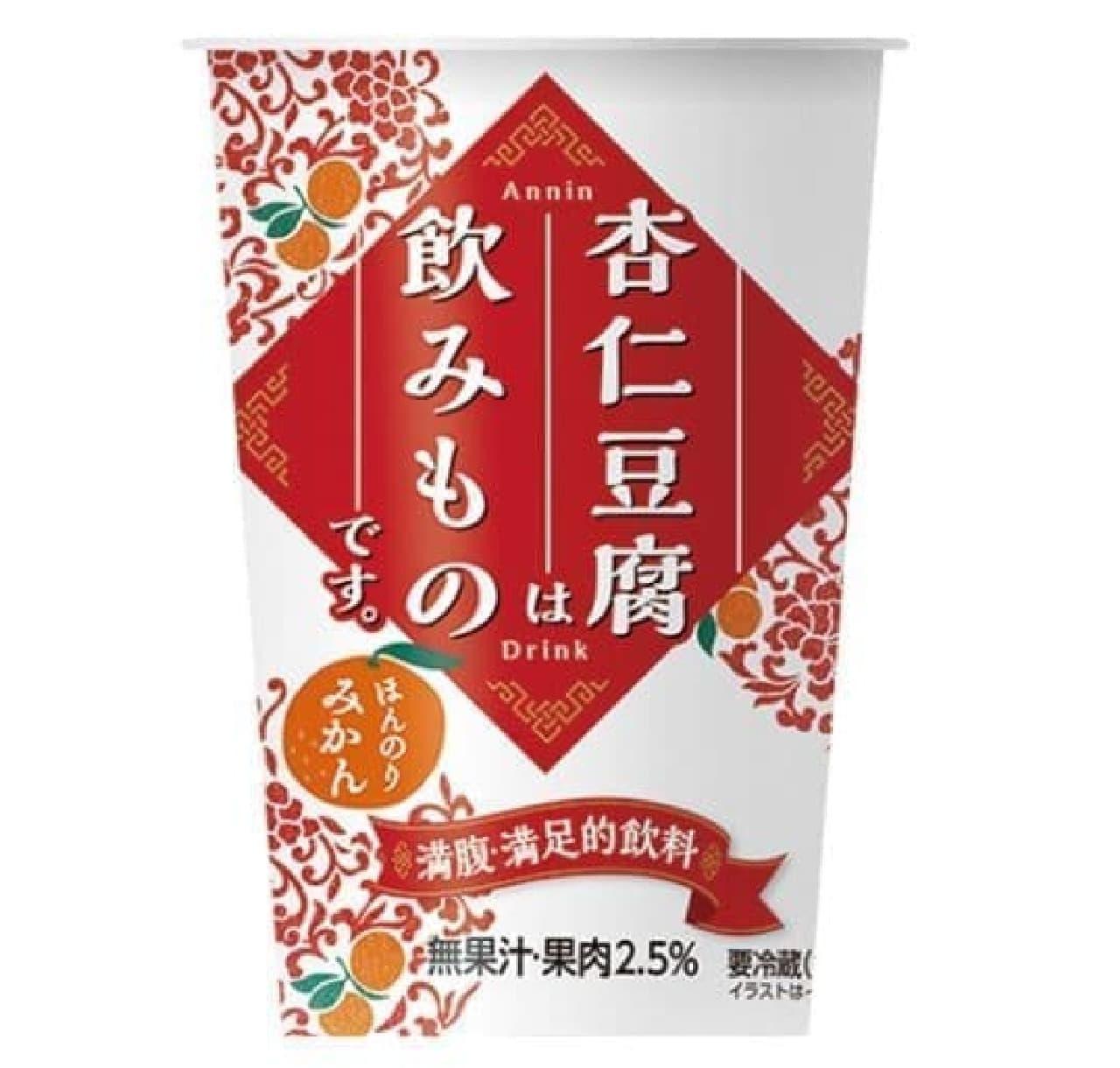ファミリーマート「杏仁豆腐は飲みものです。ほんのりみかん」