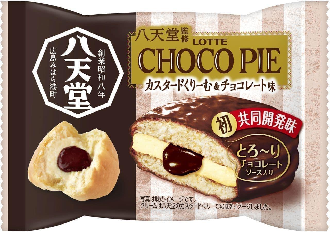 ロッテ「八天堂監修チョコパイ<カスタードくりーむ&チョコレート味>個売り」
