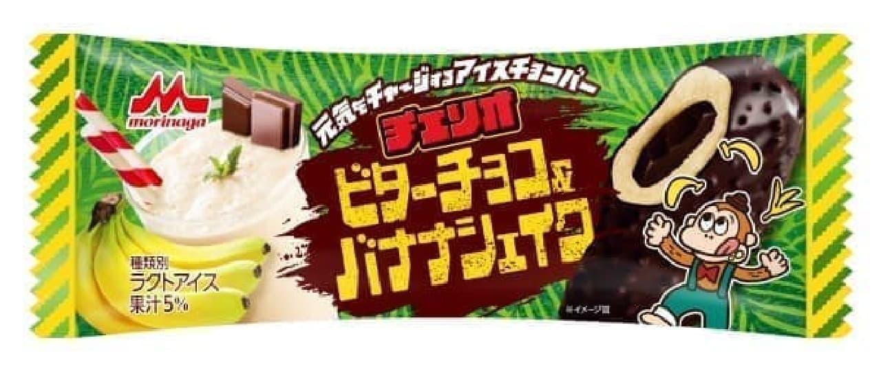 森永乳業「チェリオ ビターチョコ&バナナシェイク」