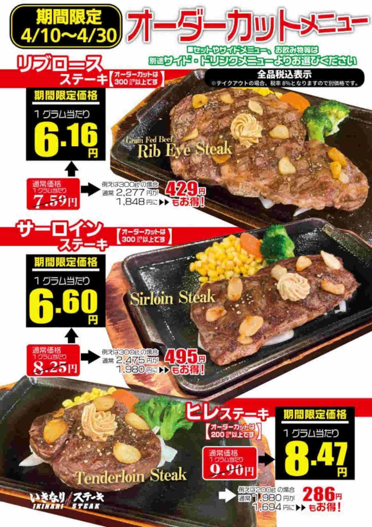 いきなり!ステーキ「リブロースステーキ」