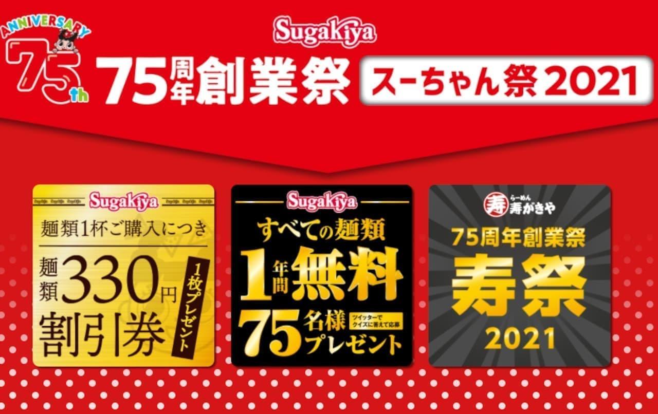 スガキヤ 75周年で「スーちゃん祭2021」