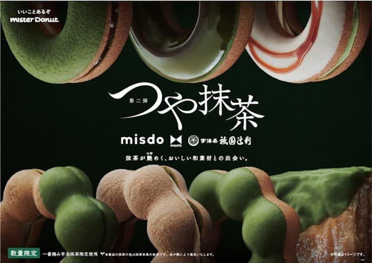 ミスド「misdo meets 祇園辻利 第二弾 つや抹茶」