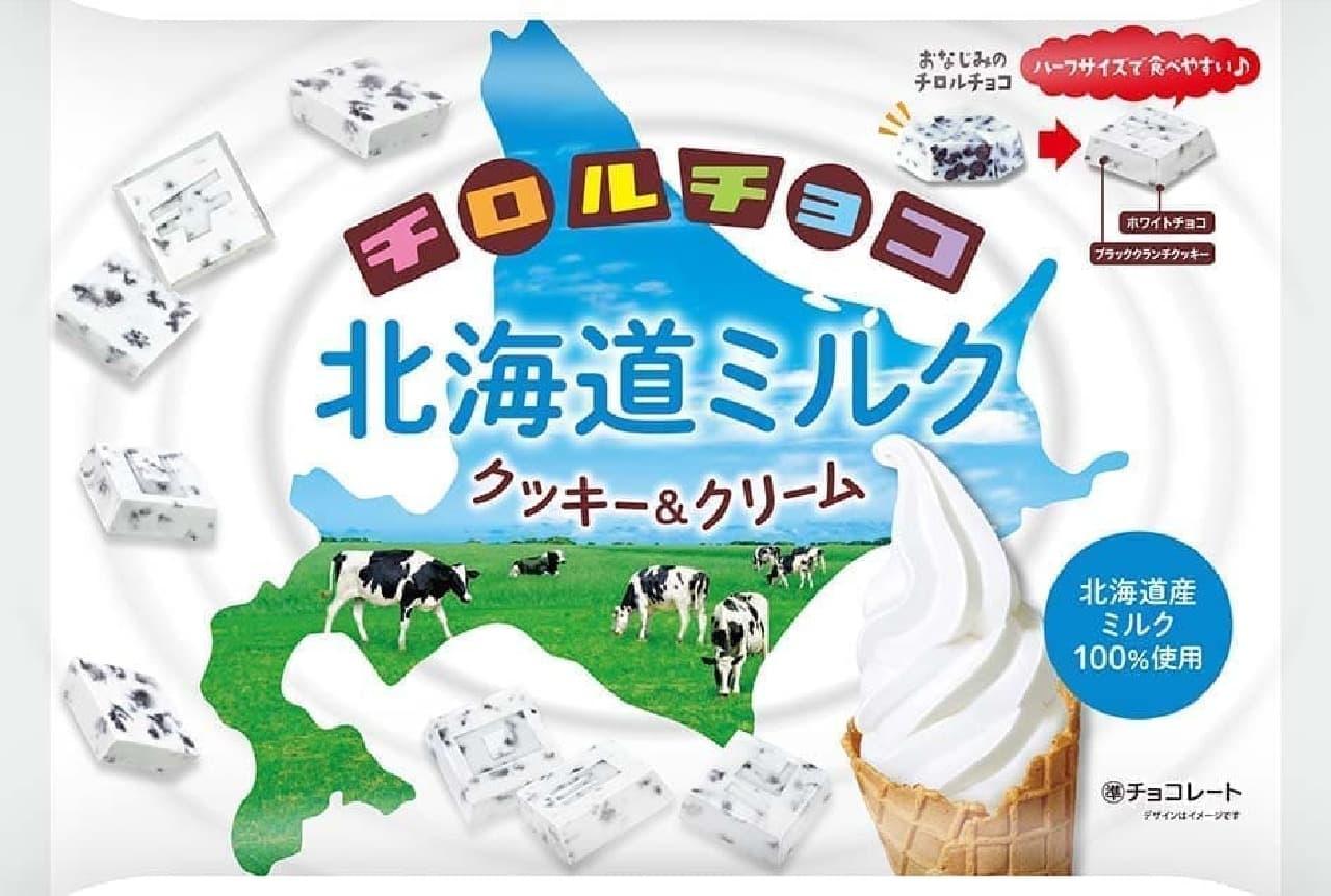 チロルチョコ〈北海道ミルク クッキー&クリーム〉
