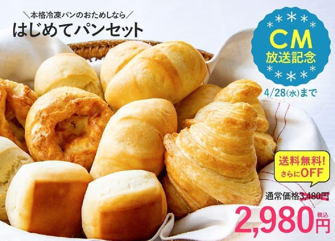 Pan&「はじめてパンセット」が500円引き・送料無料