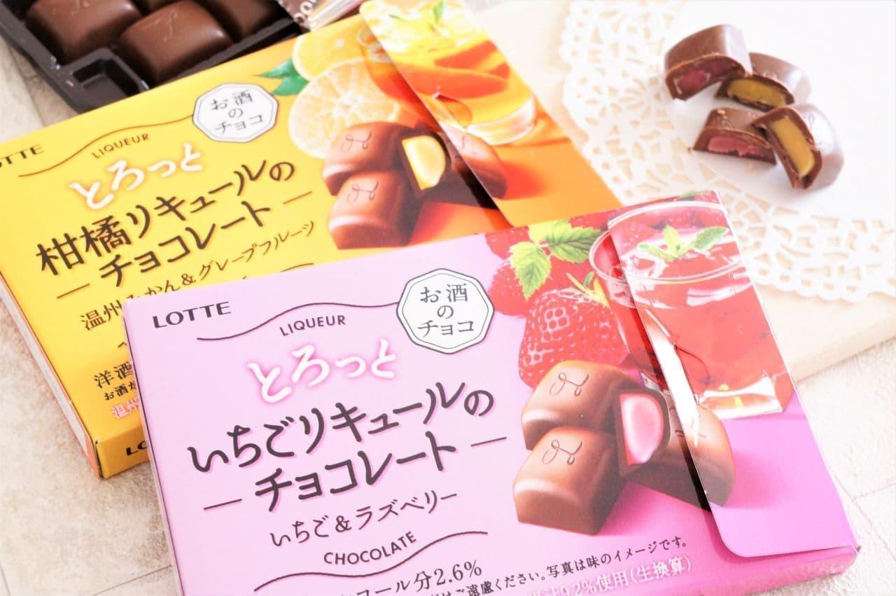 「とろっといちごリキュールのチョコレート」「とろっと柑橘リキュールのチョコレート」
