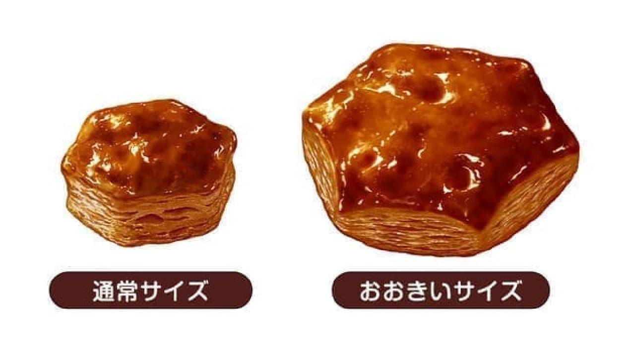 チョコを味わうおおきなパイの実<深ぁ~みショコラ>