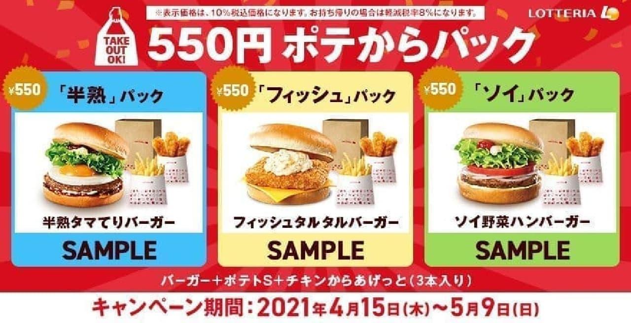 ロッテリア「550円 ポテからパック」