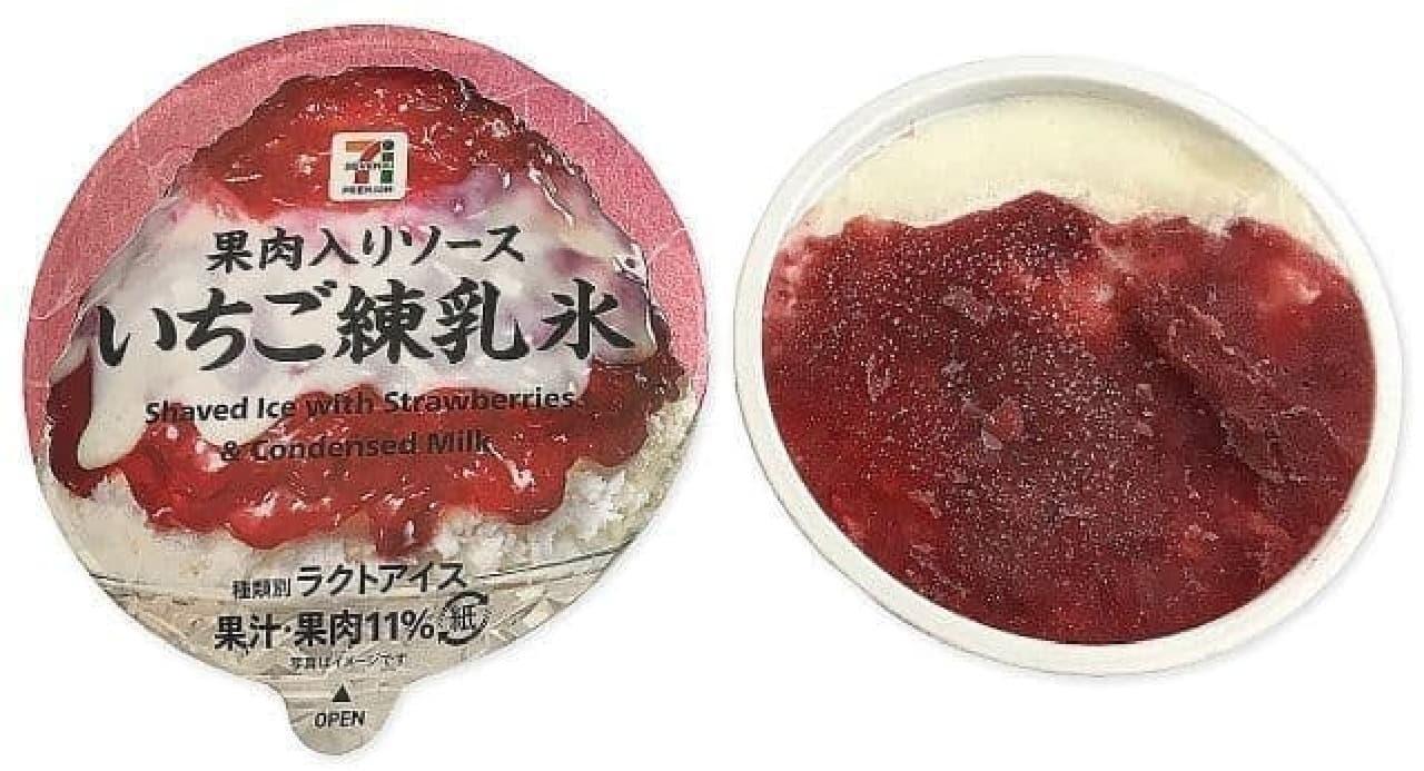 セブン-イレブン「7プレミアム いちご練乳氷」