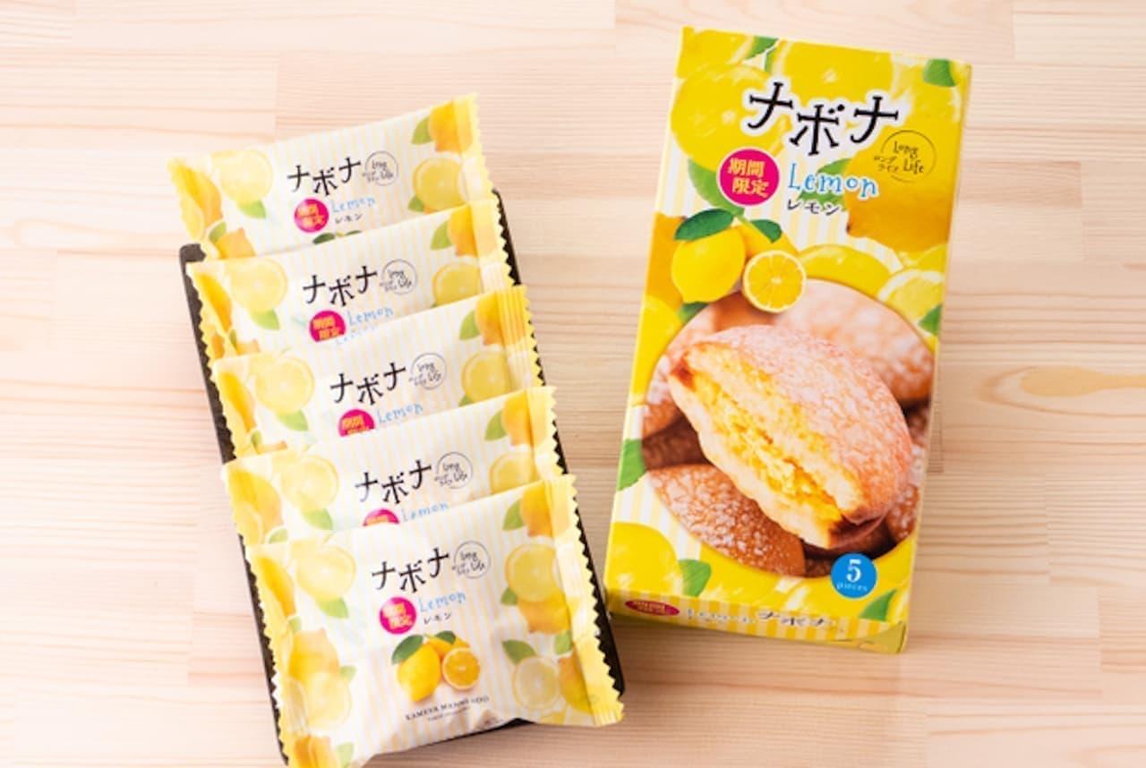 夏限定「ナボナロングライフ レモン」亀屋万年堂から