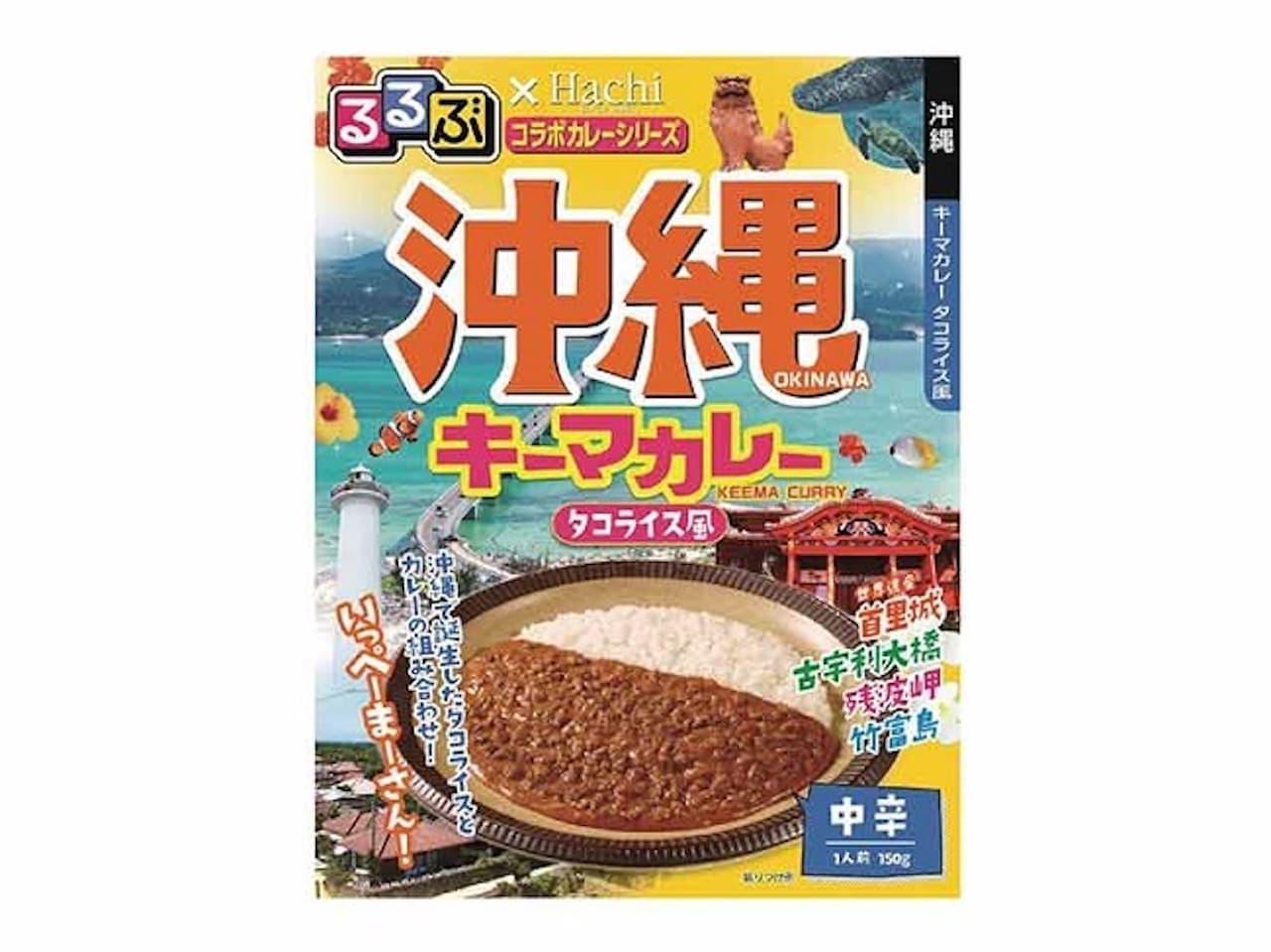 ローソンストア100「るるぶ×Hachi コラボカレーシリーズ 沖縄キーマカレー(タコライス風)」