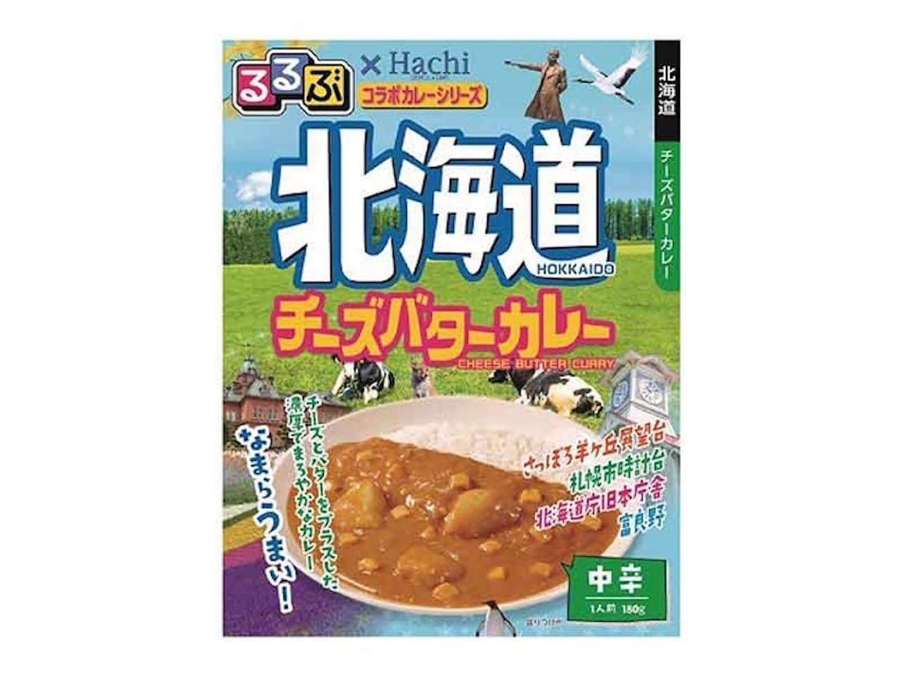 ローソンストア100「るるぶ×Hachi コラボカレーシリーズ 北海道チーズバターカレー 中辛 」